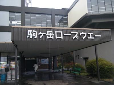 駒ケ岳ロープウエー乗場.jpg