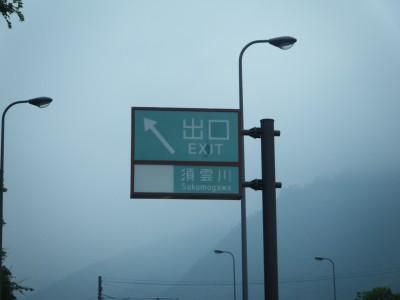 須雲川インター.jpg