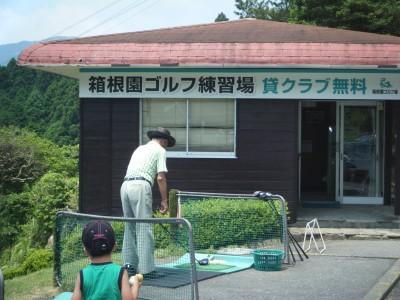 箱根園ゴルフ練習場.jpg
