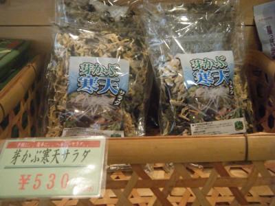 芽かぶ寒天 サラダ.jpg