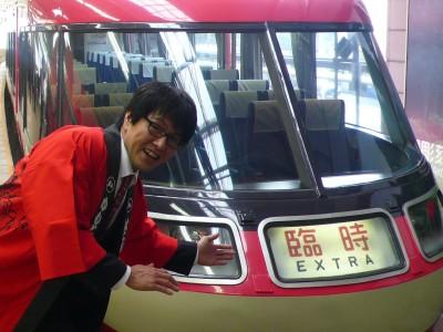横山さん with ロマンスカー.jpg