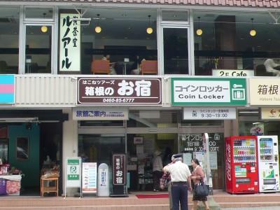 箱根のお宿.jpg