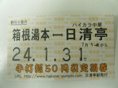 ラーメンチケット.jpg