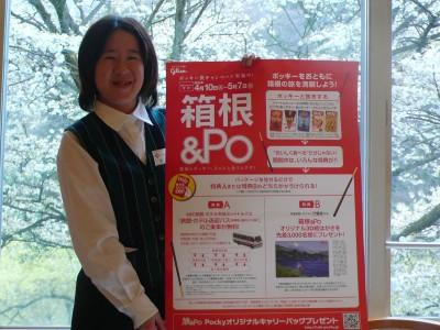 箱根 ポッキー イベント.jpg