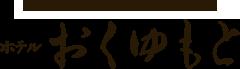 政府登録国際観光旅館 箱根湯本温泉「ホテルおくゆもと」