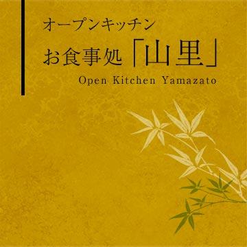 オープンキッチンお食事処「山里」